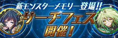 【パズドラ】3月19日10時~パズドラレーダーでサーチフェスが開催!
