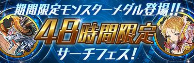 【パズドラ】レーダーで「48時間サーチフェス!」「金宝箱率1.5倍」が開催!