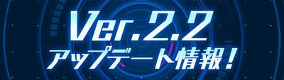 【パズドラ】パズドラレーダー「Ver.2.2アップデート」情報が公開!