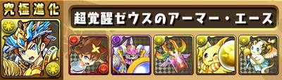sozai_zeus