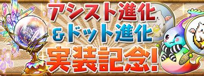 【パズドラ】アシスト進化&ドット進化実装記念でダンジョンが登場!