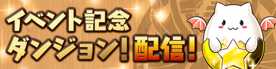 event_dungeon_tama