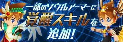 【パズドラ】レーダー対戦のソウルアーマーに覚醒スキルが追加!