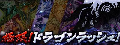 dragon_rush