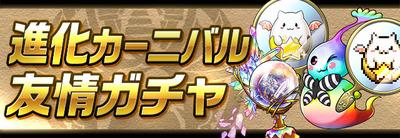 【パズドラ】友情ガチャ更新!2月23日12時~「進化カーニバル」が開催!