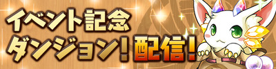 event_dungeon_pure