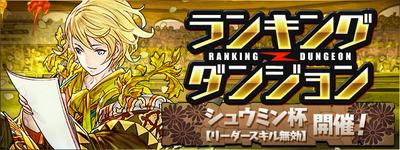 【パズドラ】ランキングダンジョン「シュウミン杯」スコアTOP3が公開!