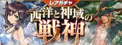 【パズドラ】レアガチャで「西洋と神域の戦神」が開催中!