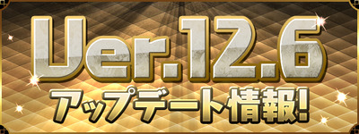 【パズドラ】ガチャ確率開示!「Ver.12.6アップデート」情報が公開!