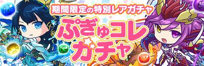【パズドラ】4月24日から期間限定で「ぷぎゅコレガチャ」が登場!
