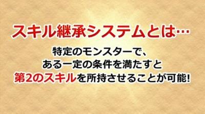【パズドラ】継承スキルのオン/オフを付けてほしい
