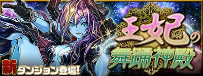 【パズドラ】転生ゼウスダンジョンにディオス登場でベオークの悪夢再び!?