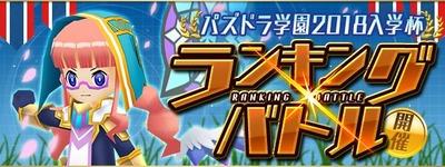 【パズドラ】4月17日~「パズドラ学園2018入学杯」が開催!