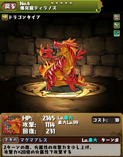 ss_monster_syaoal