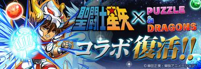 【パズドラ】次に聖闘士星矢コラボとか来たら原作版が出るんだろうか?