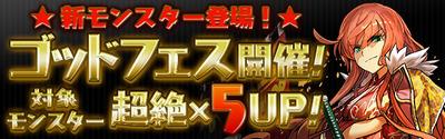 【パズドラ】4月15日15時~「4500万DL達成記念ゴッドフェス(後半)」が開催!