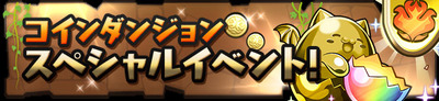 coin_sp_event
