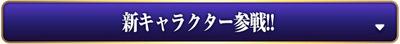 ttl_new_chara