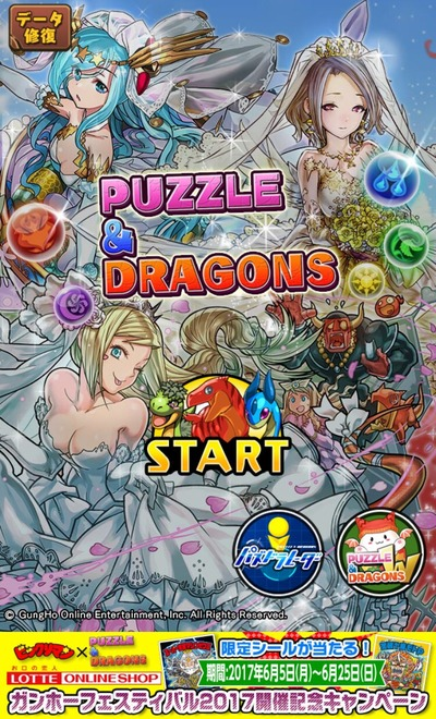 一世を風靡したドラゴンと戦うソシャゲ パズドラさんの現在をご覧ください
