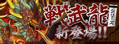 【パズドラ】「戦武龍」シリーズ登場!7月24日~「火の戦武龍」が配信開始!