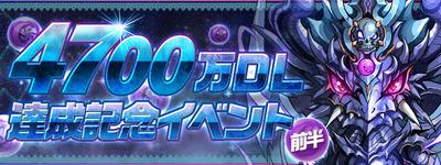 【パズドラ】11月24日~「4700万DL達成記念イベント」が開催!