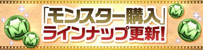 【パズドラ】「モンスター購入」のラインナップが更新!