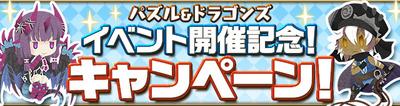 【パズドラ】サイン入りポストカードが当たる「龍契士&龍喚士イベント」開催記念キャンペーンが実施!