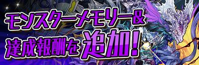 【パズドラ】闇ラードラこと「冥黒神・ラー=ドラゴン」のステータスが公開!