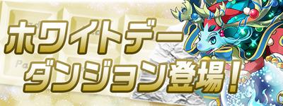 【パズドラ】3月14日限定で「ホワイトデーダンジョン」が登場!
