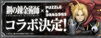 【パズドラ】11月27日~「鋼の錬金術師コラボ」が開催決定!