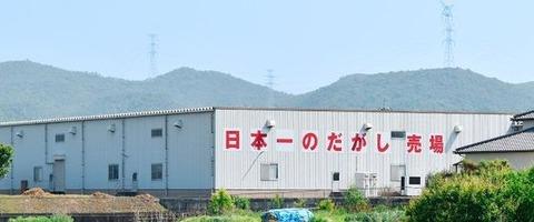dagashi-nihonichi01 (1)