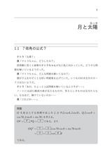 MawaruWakusei_Honbun-001