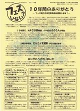 201203_お知らせ/10年間のありがとう_mini