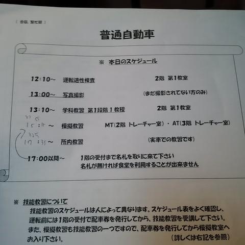 スケジュール1
