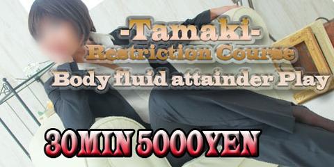 Tamaki_Body