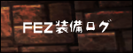 FEZ装備ログ