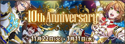 20161122_10th_anniversary