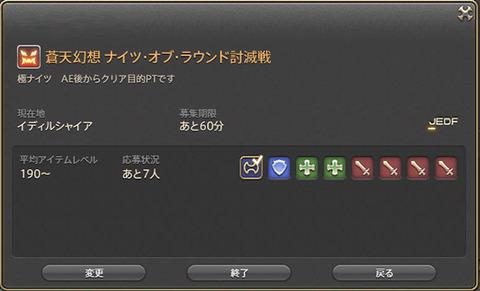 ffxiv_20151116_081352