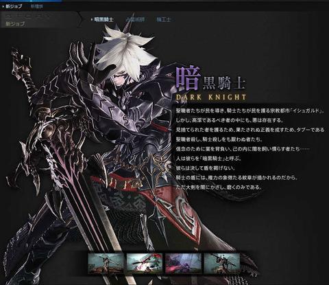 暗黒騎士new