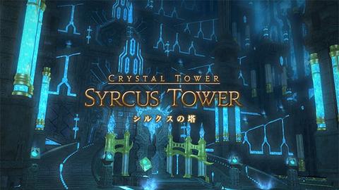 シルクスの塔