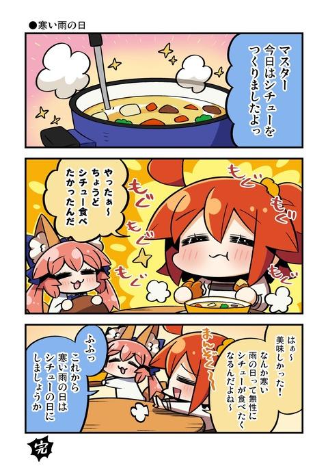 【FGO】ぐだ子にシチューを作ってあげる玉藻ママ!! 玉藻のシチュー食べたい!