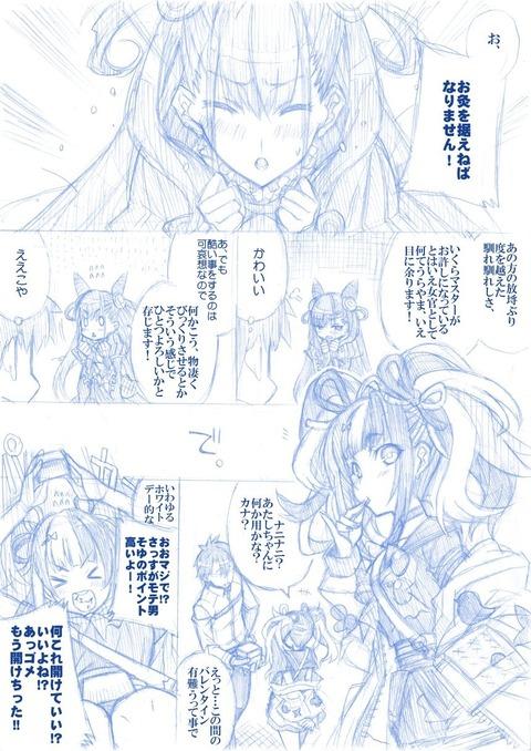 【FGO】なぎこさんにお灸をすえる紫式部!! 「いっしょうだいじにしゅるぅ....(泣」