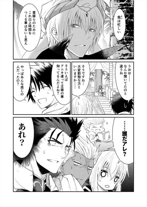 【FGO】SN三騎士組が賢王を見た結果www 「....誰だアレ?」