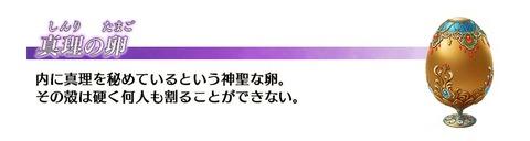 fgo_icon_shinri_no_tamago-1