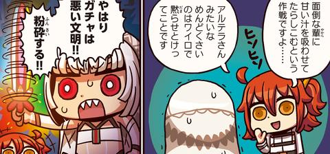 comic_point