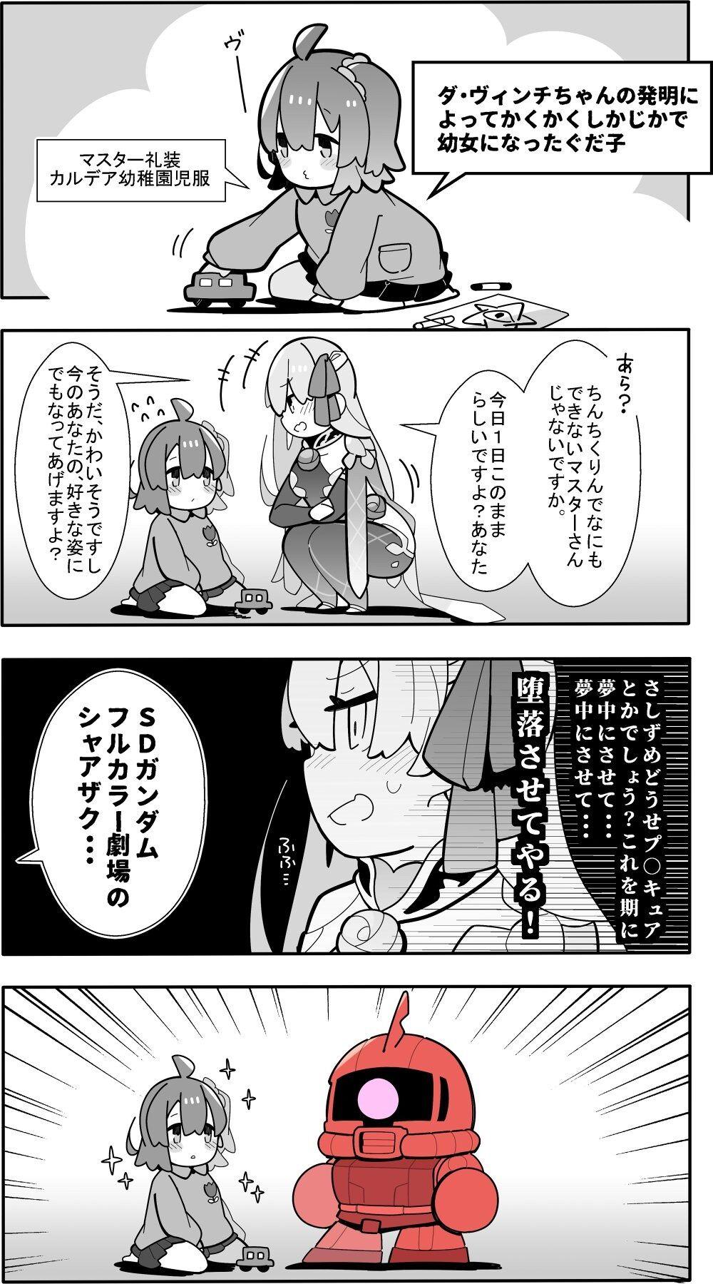 FGO】幼女ぐだ子の望む姿になるカーマちゃん!! 「SDガンダム ...