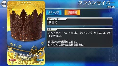 22_fgo_chocolate-1