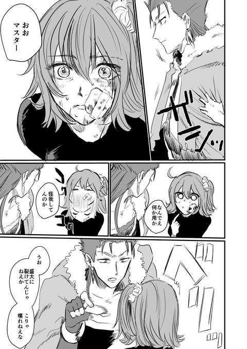 【FGO】ぐだ子の傷を治してあげるキャスニキ!! スカサハ「なに泣かしとるんだおまえは!」