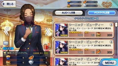 【FGO】ショップ担当のシドゥリさんが美しすぎる!! スーツ姿のシドゥリさん最高!
