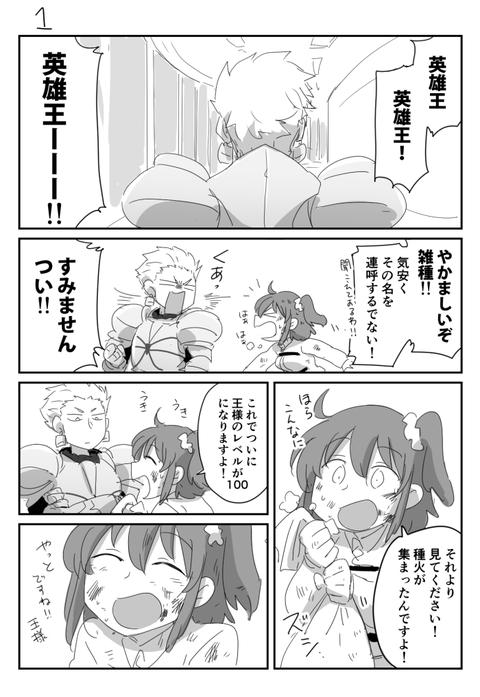 【FGO】ギルガメッシュとぐだ子